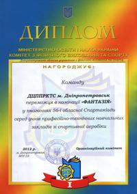 Нагороди за 2012 р.