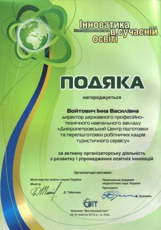 Нагороди за 2013 р.