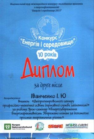 """Вітаємо переможців міжнародного конкурсу """"Енергія і середовище 2015""""!"""