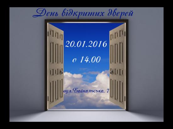 Запрошення на день відкритих дверей-2016