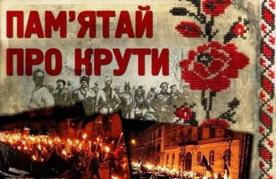 День вшанування пам'яті героїв Крут