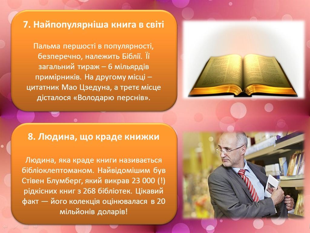 Картинки по запросу цікаві факти про книги картинки