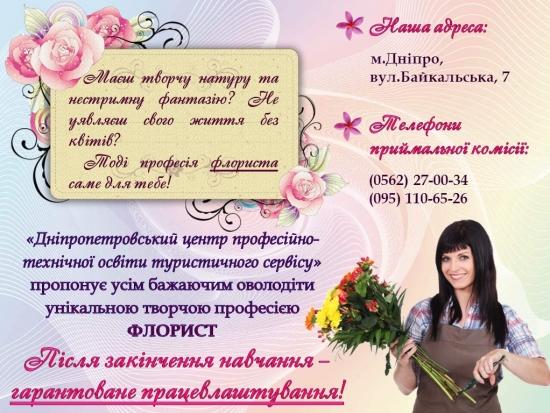 Запрошуємо на навчання за професією ФЛОРИСТ
