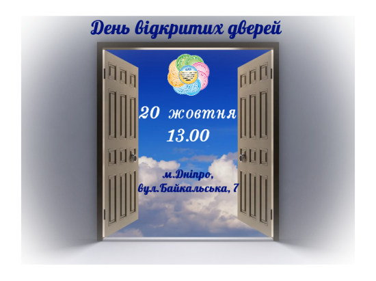 День відкритих дверей у жовтні