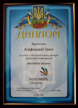 Конкурс Worldskills Ukraine