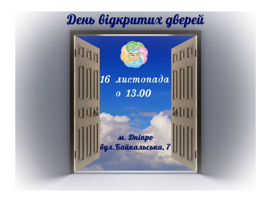 День відкритих дверей у листопаді