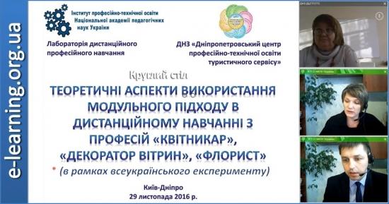 Круглий стіл у рамках всеукраїнського експерименту
