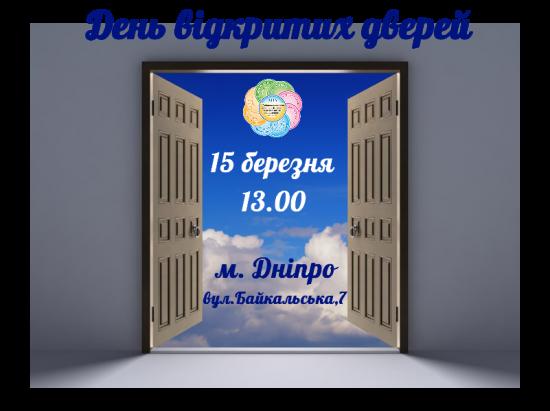 День відкритих дверей у березні