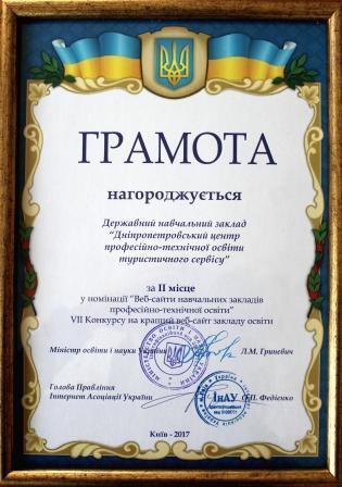 VII Всеукраїнський конкурс на кращий веб-сайт навчального закладу