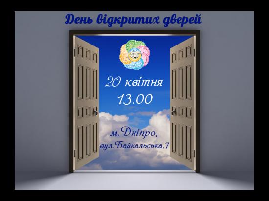 День відкритих дверей у квітні