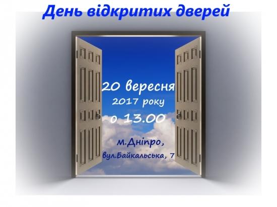 День відкритих дверей у вересні